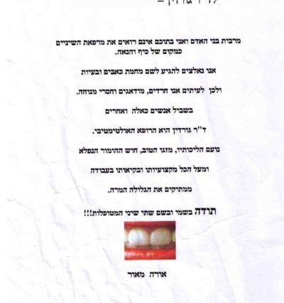 מכתב תודה למרכז להשתלות שיניים – מרפאת שיניים חיוכים